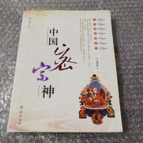 中国密宗神(彩色图文本)