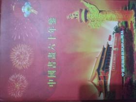 中国书画六十年鉴