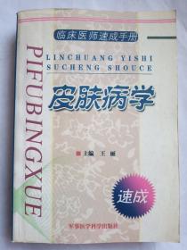 皮肤病学/临床医师速成手册系列丛书