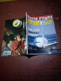 环球飞行 2006 12