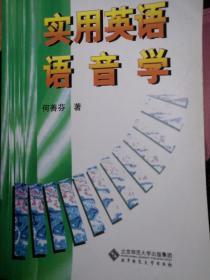 实用英语语音学(修订版)