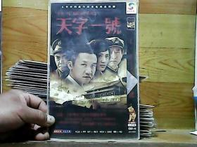 天字一号;2碟装DVD