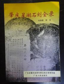 肇庆星湖石刻全录    印2000册.