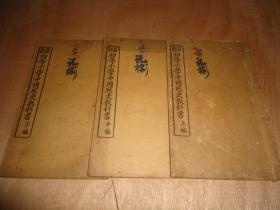 光绪32年《最新初等小学中国历史教科书》*上中下编三册全多插图