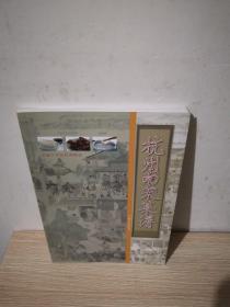 杭州南宋菜谱