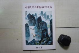 1977年东京华人总会16开:中华人民共和国现代美术