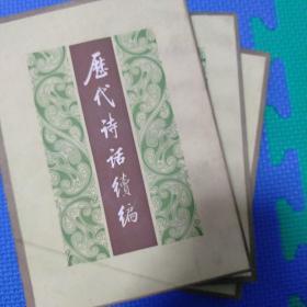 历代诗话续编(上中下):中国文学研究典籍丛刊