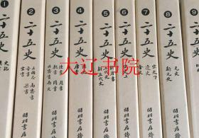 二十五史. 二十五史补编(1967年第2版   二十五史9册+二十五史补编6册    全15册)