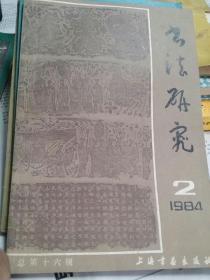 书法研究(1984年第一,二,三,四,期)4册