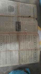 北京日报 第3190号 1976年1月13日