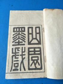 古籍善本清代木版精刻本,(曲园墨戏)一卷全