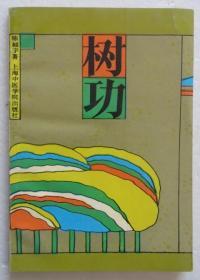 1992年 树功 中医特色疗法(全店满30元包挂刷,满100元包快递,新疆青海西藏港澳台除外)