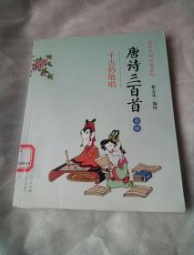 漫画中国经典系列:唐诗三百首 (彩版)      蔡志忠编绘