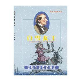 安徒生童话绘图本:白雪女王(精装绘本)