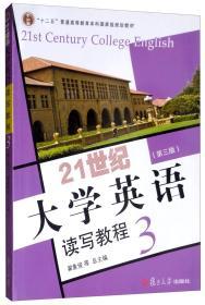 【二手包邮】21世纪大学英语读写教程:3 翟象俊等总 复旦大学出版
