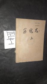 中国小说史料丛书;荡寇志(上)...俞万春著..戴鸿森校点