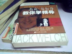 杰克韦尔奇教你学领导