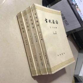 古代汉语,全四册,