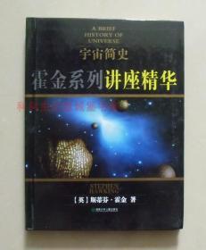 【正版现货】宇宙简史 斯蒂芬·霍金讲座精华 湖南少年儿童出版社