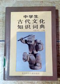 中学生古代文化知识词典