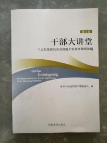 干部大讲堂(第6辑):中央和国家机关司局级干部研修课程选编
