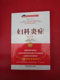 名医与您谈疾病丛书:妇科炎症(第2版)