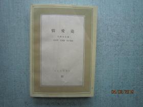 情爱论 文化生活译丛 1852