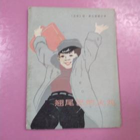 插图本 外国儿童文学丛书 翘尾巴的火鸡