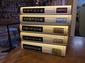 5本合售:王羲之书法字典+宋四家书法字典+名家书法字典+吴昌硕书法字典+王铎书法字典  【皆 九二年精装 一版一印】
