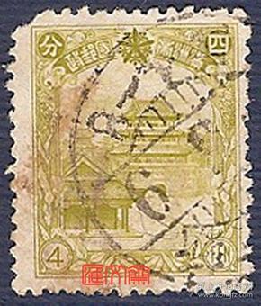 满洲帝国邮政邮票:四分、黄色沈阳故宫-凤凰楼图,不缺齿、无揭薄,信销邮票,左上缺齿