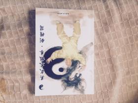 吴氏太极拳·剑精简(98品书内页未阅全新铜版纸印刷)