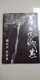 刘松炎书画集