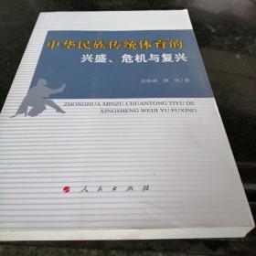 中华民族传统体育的兴盛、危机与复兴