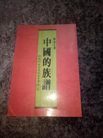 中国的族谱