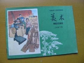 美术(安徽省小学试用课本)三年级下册
