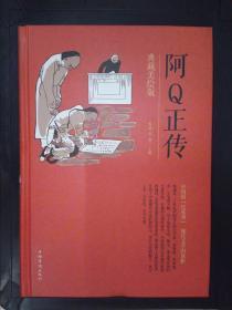 阿Q正传:典藏美绘版