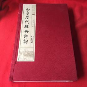 南京歷代經典詩詞(帶盒套,品好)