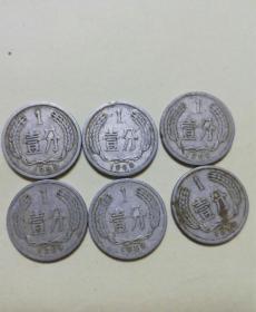 1959年壹分硬币6枚