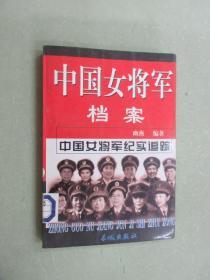 中国女将军档案(下册)