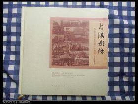 上海影像 :见证中美关系发展百年史(12开精装本)     近十品()