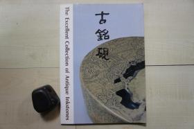1996年大16开:博凤堂创业25周年纪念        古铭砚  【带价目表】