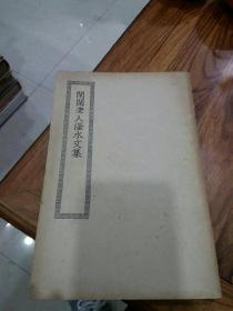民国版《闲闲老人滏水文集》1册全
