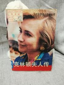 克林顿夫人传