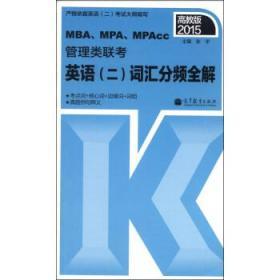 管理类联考英语(二)词汇分频全解 张宇 正版 9787040325805 书店