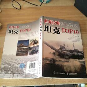世界经典坦克TOP10