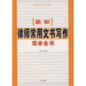 最新律师常用文书写作范本全书