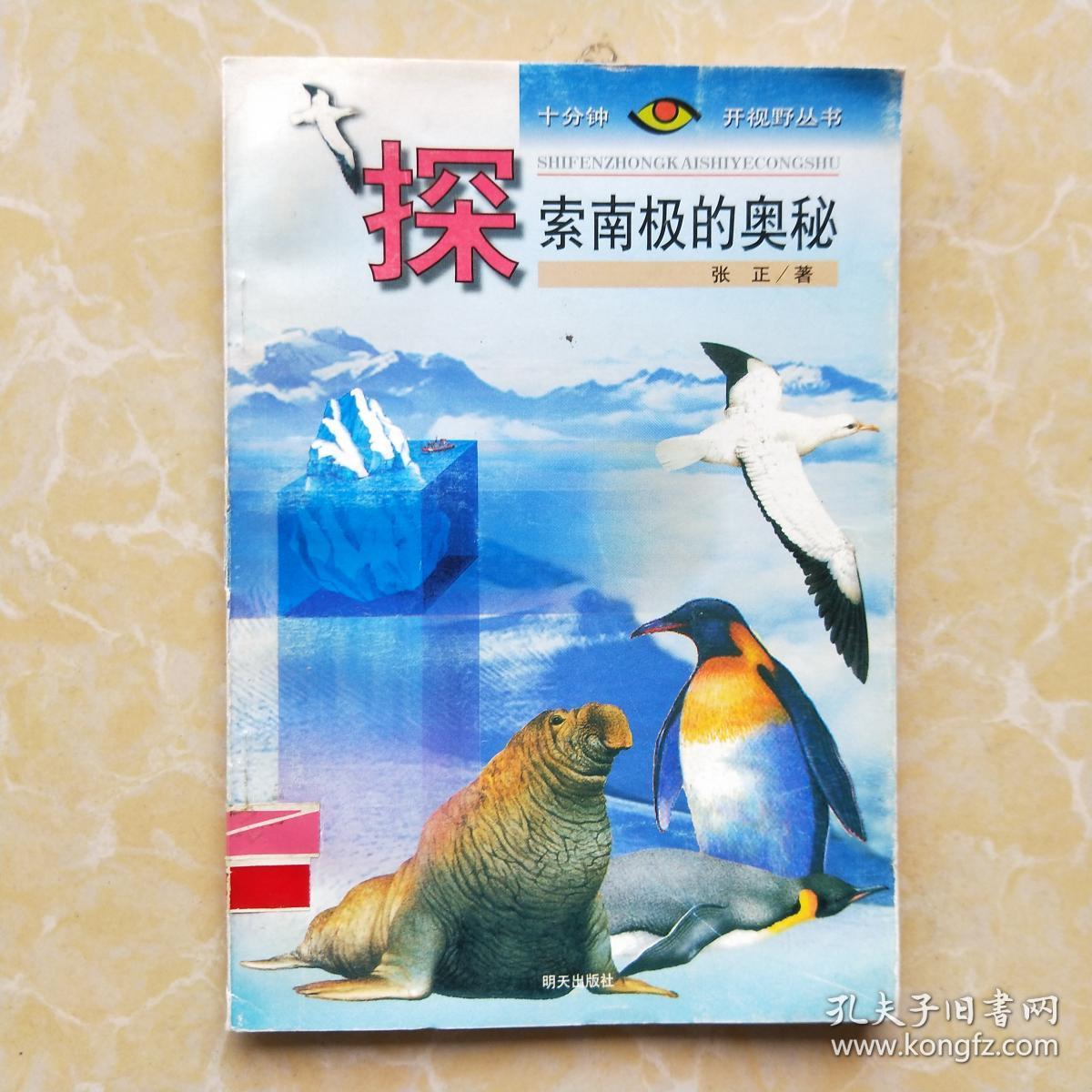 探索南极的奥秘 张正著 明天出版社
