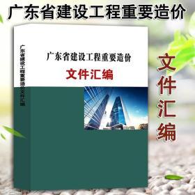 【】2018年新版广东省建设工程重要造价文件汇编