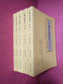 《安士全书》  今译    全五册