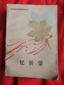 山东革命斗争回忆录丛书:忆沂蒙(上)